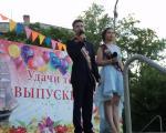 Выпускной - 2017
